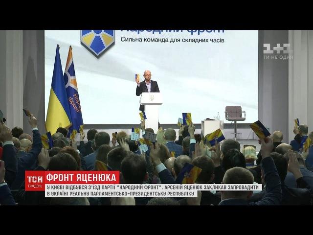 Народний фронт провів зїзд та обговорив свою участь у президентських та парламентських виборах