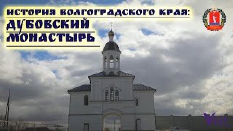Свято-Вознесенский Дубовский монастырь