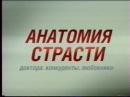 Анатомия страсти СТС апрель 2007 Анонс 3
