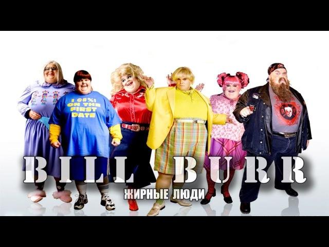 Билл Бёрр (Bill Burr) - Жирные люди