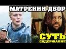 ЗА 5 МИН МАТРЕНИН ДВОР А.И. Солженицын/ КРАТКОЕ СОДЕРЖАНИЕ И ВСЯ СУТЬ