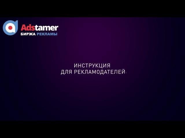 Видео инструкция для рекламодателей Adstamer » Freewka.com - Смотреть онлайн в хорощем качестве