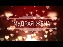 Русская сказка Мудрая жена . Смотрите и слушайте аудио сказки бесплатно!