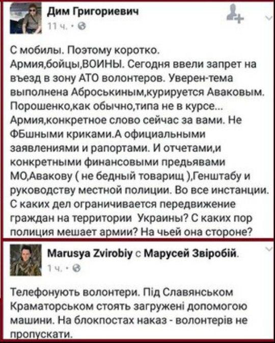 """""""500 гривен за два дня"""" и """"все включено"""", - Аброськин опубликовал показания брата Парасюка - Цензор.НЕТ 8072"""