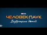 Человек-Паук: Возвращение домой. Трейлер 2 (#ЕвгенийКулик)