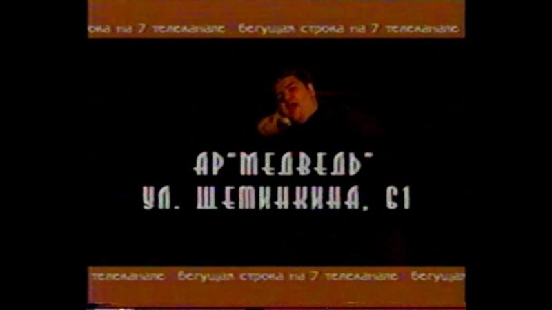 Региональный рекламный блок №9 г Абакан Телеканал Россия 01 11 2005 Агентство рекламы Медведь