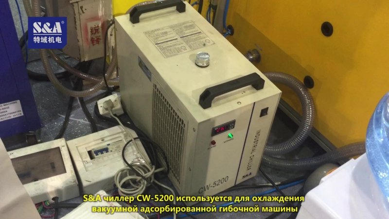 SA чиллер CW-5200 используется для охлаждения вакуумной адсорбированной гибочной машины