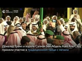 Официальная церемония в честь визита президента США Дональда Трампа в Саудовскую Аравию