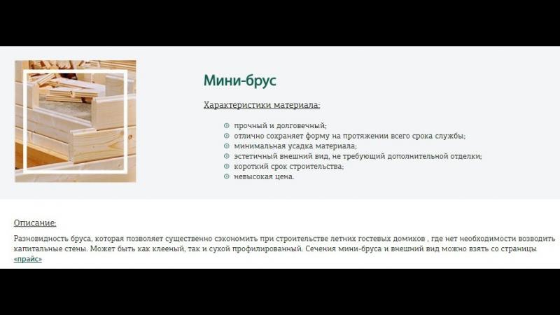 Видео о мини-брусе
