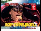 25 декабря Хор Турецкого в Сургуте!