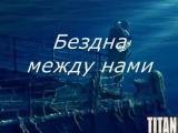 Песня из Титаника на русском караоке.mp4