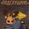 Подслушано с.Удельно - Дуваней,с.Богородское.