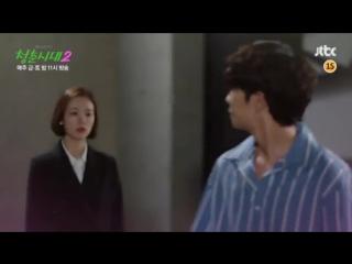 ~My love in Korea ~Эпоха юности 2 превью 9 серии