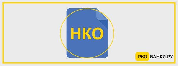 Расчетный #счет для #НКО: как открыть и ТОП-3 выгодных банкаhttps://