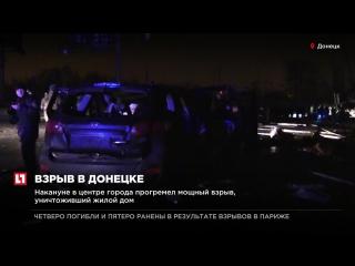 Накануне в центре города прогремел мощный взрыв, уничтоживший жилой дом
