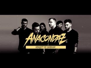 16 ноября. Anacondaz в Санкт-Петербурге. 16+