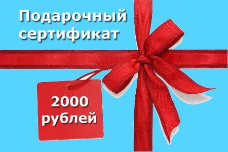 Подарки до 2000 рублей женщине 32