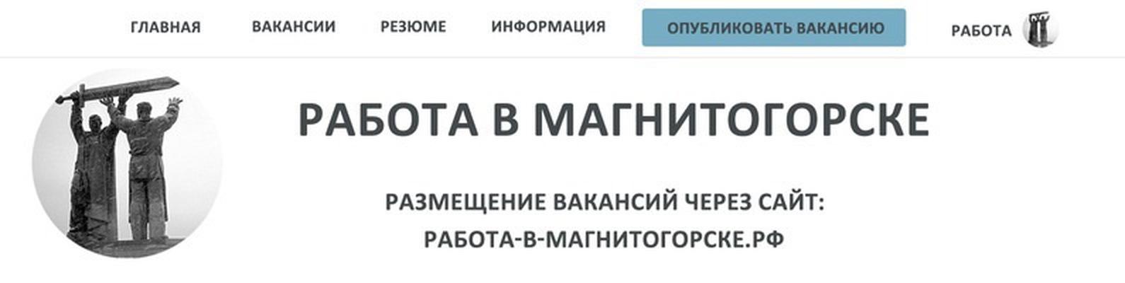 Магнитогорск работа 74 свежие вакансии сторож объявление продаю sokkia sdl30