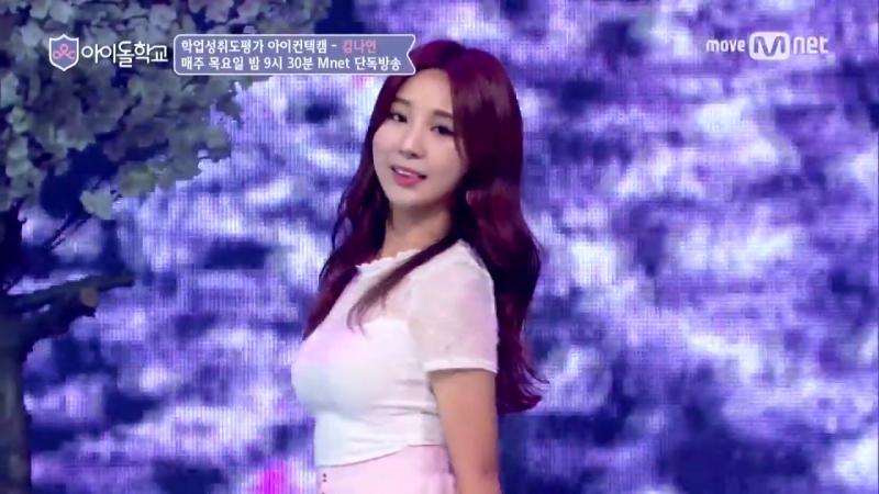 170824 Nayeon, Sia, Dahee - Just in Love @ Idol School EP 6 (Nayeon focus)