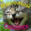Подслушано Смоленск