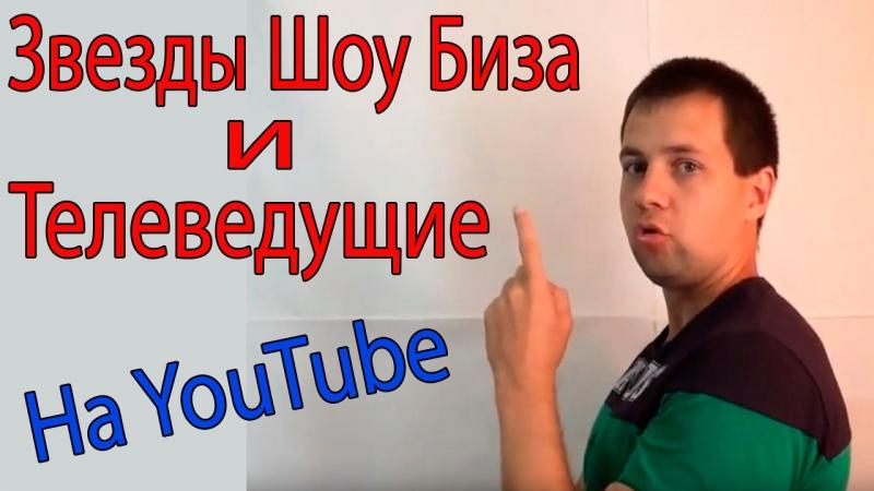 Почему Телеведущие и Звезды Шоу Биза идут на YouTube?