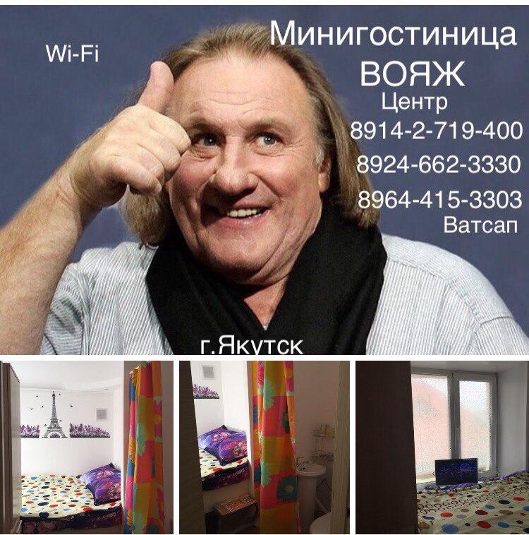 Мы открылись на Ленина 11, бывшая гостиница Якутзолото, самый центр, все рядом, все есть, 5 раздельных комнат, 3 туалета, 4 раковины, один душ с ванной, привозная бутилированная чистая вода, бесплатно чай, кофе, вай-фай, цены от 500руб.
