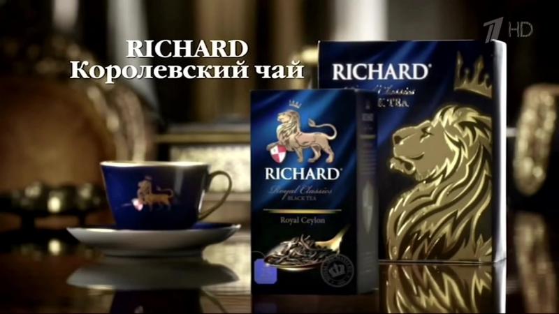 Чай Ричард (2 гильдия )