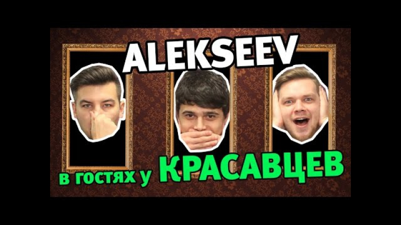 ALEKSEEV / В гостях у Красавцев, Love Radio, Москва (25.12.15)