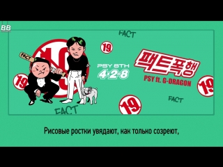 [BAMBOO рус.саб] PSY feat. G-DRAGON - Fact Assault