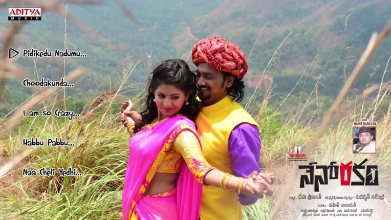 Nenorakam 2017 Telugu Movie Jukebox Nenorakam Movie Sai Raam Shankar Mahit Narayan