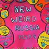 New Weird Russia Fest 4 12.08.2017