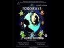 Трейлер к спектаклю Белоснежка и семь гномов