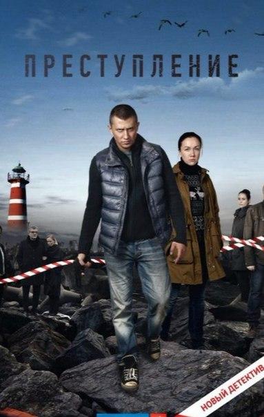 Преступление (2017)