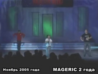 Иванушки international в mageric. концерт.