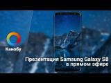 [18:00] Презентация Samsung Galaxy S8 в прямом эфире