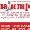 "Типография ""Палитра"" Абакан"