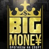 BIG MONEY | Прогнозы на спорт