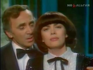 Мирей Матье и Шарль Азнавур - «Une vie d`amour»