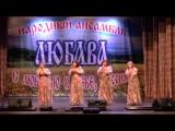 Народный ансамбль Любава - Стоят девченки