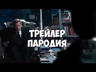 ЛИГА СПРАВЕДЛИВОСТИ ПАРОДИЯ на ТРЕЙЛЕР 2017