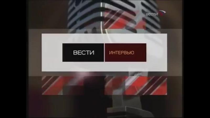Начальная и конечная заставка программы Вести Интервью (Вести, 2007-2009)