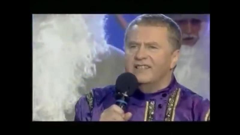 Летят перелётные птицы(не нужен мне берег турецкий.)-Владимир Жириновский
