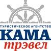 "Речная академия ""Кама-Трэвел"""