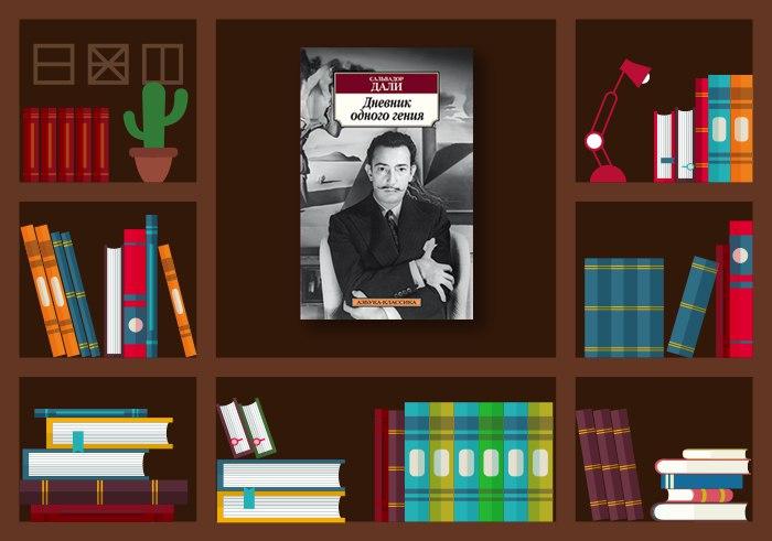 Сальвадор Дали Дневник одного гения