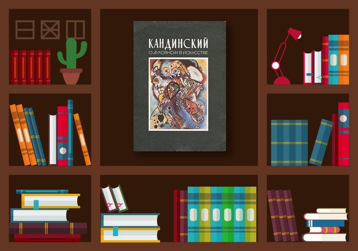 Василий Кандинский О духовном в искусстве