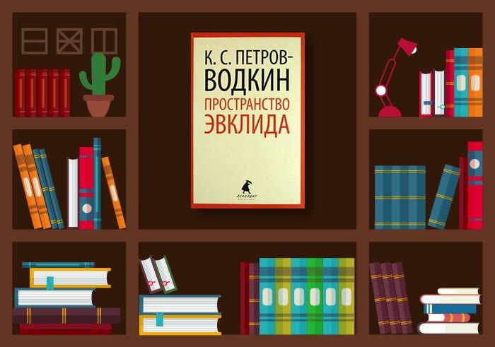Кузьма Петров-Водкин Пространство Эвклида