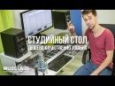 Крутой Студийный Стол За 5000 Рублей How To DIY Studio Desk Under $100 MuzClass
