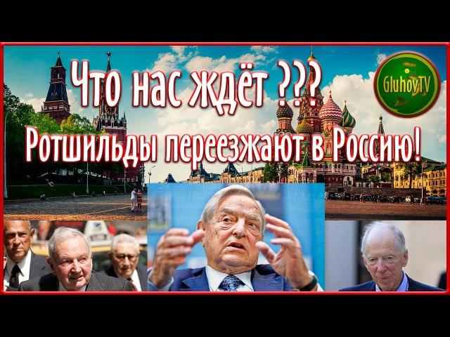 Ротшильды переезжают в Россию Испытание медными трубами