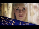 Обратная сторона Луны - Сезон 2 Серия 8 - фантастический детектив HD