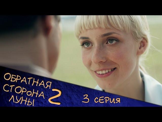 Обратная сторона Луны - Сезон 2 Серия 3 - фантастический детектив HD